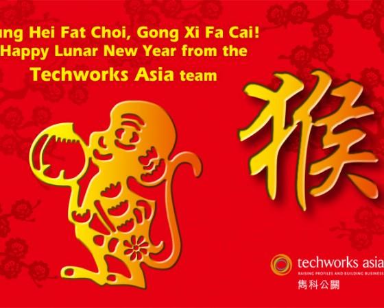 2016 TWA CNY e-card (Eng)